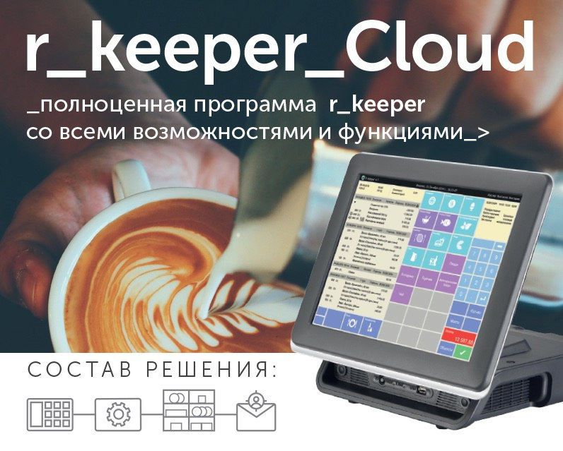 Автоматизация ресторанов R_keeper_7_Cloud